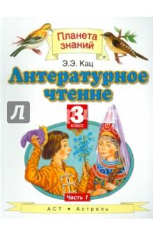 Литературное чтение. 3 класс. Учебник в 3-х частях. Часть 1 - Элла Кац