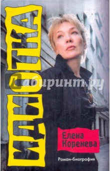 Идиотка - Елена Коренева
