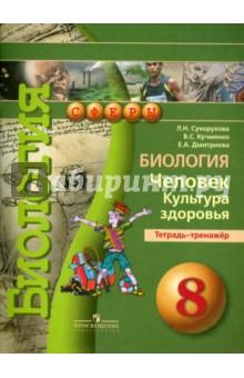 Биология. Человек. Культура здоровья. 8 класс. Тетрадь-тренажер - Сухорукова, Кучменко, Дмитриева