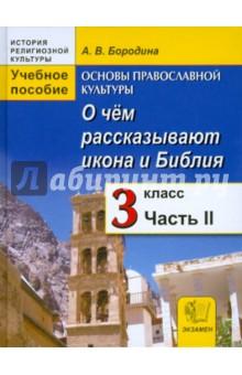 Основы православной культуры: О чем рассказывают икона и Библия. 3 класс. Часть 2 - Алла Бородина