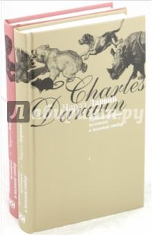Происхождение человека и половой отбор. В 2-х книгах. Книги 1, 2 - Чарльз Дарвин