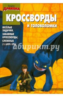 Сборник кроссвордов и головоломок Как приручить дракона (№ 1005) - Татьяна Пименова