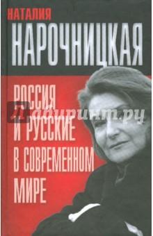 Россия и русские в современном мире - Наталия Нарочницкая