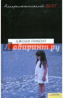 Похищение - Джоди Пиколт