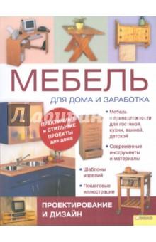 Мебель для дома и заработка - Бриджуотер, Бриджуотер, Гарднер