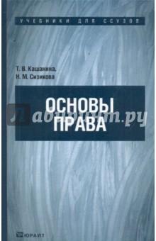 Основы права - Кашанина, Сизикова