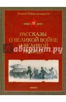 Рассказы о Великой войне и Великой Победе - Алексеев, Печерская
