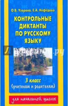 Контрольные диктанты по русскому языку. 3 класс - Узорова, Нефедова