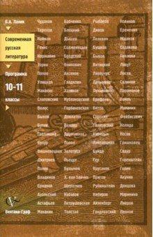 Современная русская литература: Программа элективного курса для учащихся 10-11 классов - Борис Ланин