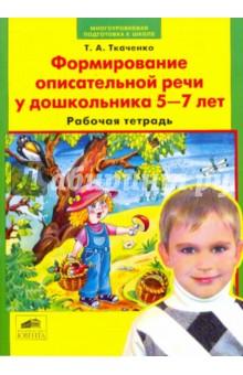 Формирование описательной речи у дошкольника 5-7 лет. Рабочая тетрадь - Татьяна Ткаченко