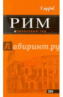 Рим - Игорь Тимофеев