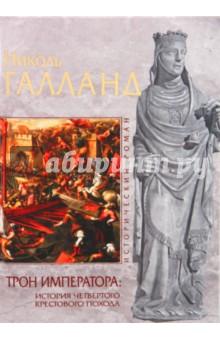 Трон императора: История Четвертого крестового похода - Николь Галланд