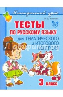 Тесты по русскому языку для тематического и итогового контроля. 3 класс - Ольга Ушакова