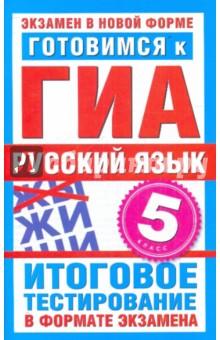 Готовимся к ГИА. Русский язык. 5 класс - Наталья Бутыгина