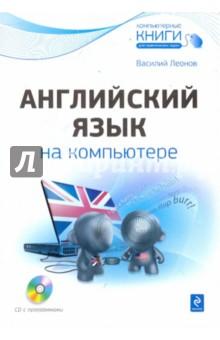 Английский язык на компьютере (+CD) - Василий Леонов