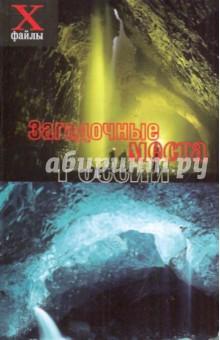 Загадочные места России - Мария Ламихова