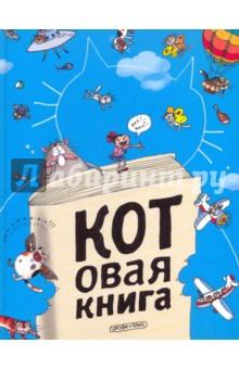 Котовая книга. Стихи, рассказы, пословицы, головоломки, ребусы, анекдоты