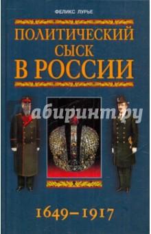 Политический сыск в России 1649-1917 - Феликс Лурье