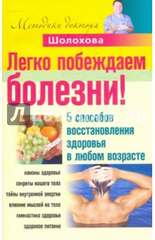 Легко побеждаем болезни! - Владимир Шолохов