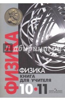 Физика 10-11кл [Книга для учителя] - Константин Богданов