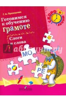 Готовимся к обучению грамоте. Слоги и слова - Галина Прохорова