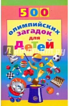 500 олимпийских загадок для детей - Инесса Агеева