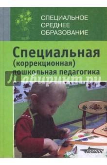 Специальная (коррекционная) дошкольная педагогика. Введение в специальность - В.И. Селиверстов