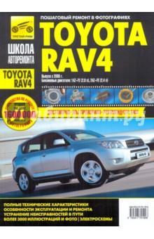 Пособие по ремонту и эксплуатации TOYOTA RAV4 с 2005 бензин - Расюк, Кондратьев