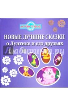 Новые лучшие сказки о Лунтике и его друзьях - Пименова, Копылова