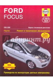 Ford Focus 2005-2009. Ремонт и техническое обслуживание - Мартин Рэндалл