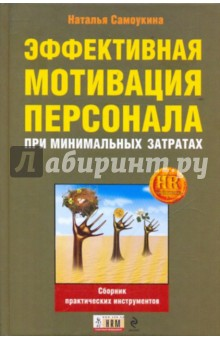 Эффективная мотивация персонала при минимальных затратах - Наталья Самоукина