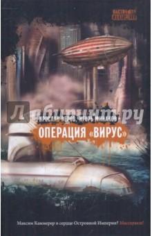 Операция Вирус - Веров, Минаков