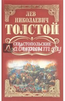 Собрание сочинений: Севастопольские рассказы: Повести; Рассказы (1855-1859) - Лев Толстой