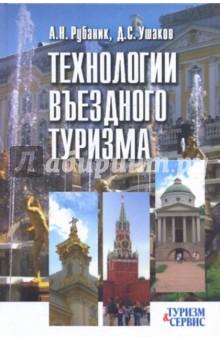 Технологии въездного туризма - Рубаник, Ушаков