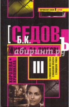 Жизнь за любовь - Б. Седов