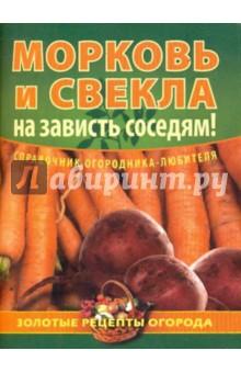 Морковь и свекла - на зависть соседям! - Игорь Демин