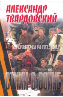 Александр Твардовский. Стихи о войне. Издательство: Эксмо, 2010 г.