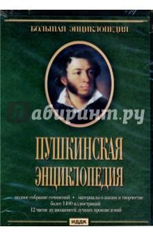 Пушкинская энциклопедия (DVDpc). Издательство: ИДДК, 2013 г.