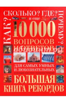 10 000 вопросов и ответов
