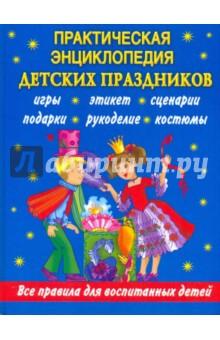 Практическая энциклопедия детских праздников. Все правила для воспитанных детей - Ирина Синько