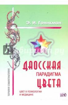 Даосская парадигма цвета: Кн.2 Цвет в психологии и медицине - Эмма Гоникман