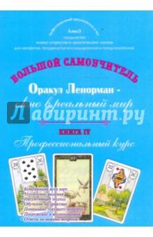 Оракул Ленорман - окно в реальный мир. Книга 4. Профессиональный курс - Виталий Зайченко