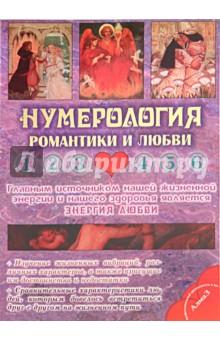 Нумерология романтики и любви - Виталий Зайченко