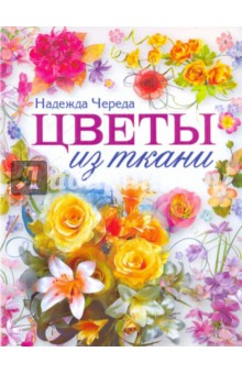 Цветы из ткани - Надежда Череда