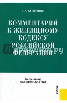 Комментарий к Жилищному кодексу РФ по состоянию на 02.04.2010 года - Оксана Кузнецова