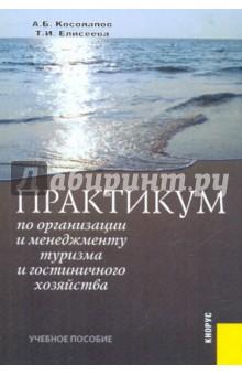 Практикум по организации и менеджменту туризма и гостиничного хозяйства - Косолапов, Елисеева