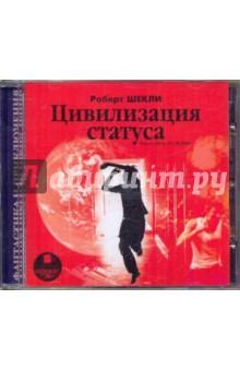 Купить аудиокнигу: Роберт Шекли. Цивилизация статуса (CDmp3, читает Каледин П., на диске)