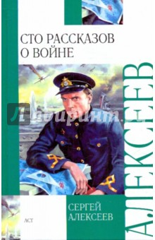 Алексеев рассказы о войне для детей читать онлайн в сокращении