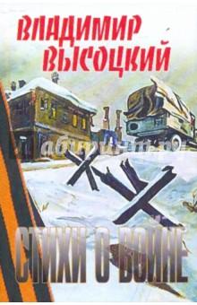 Стихи о войне - Владимир Высоцкий