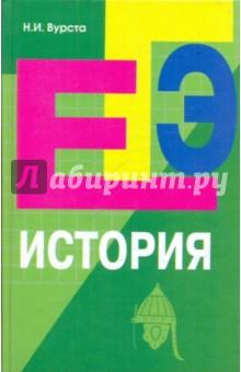История: пособие для подготовки к ЕГЭ - Наталья Вурста